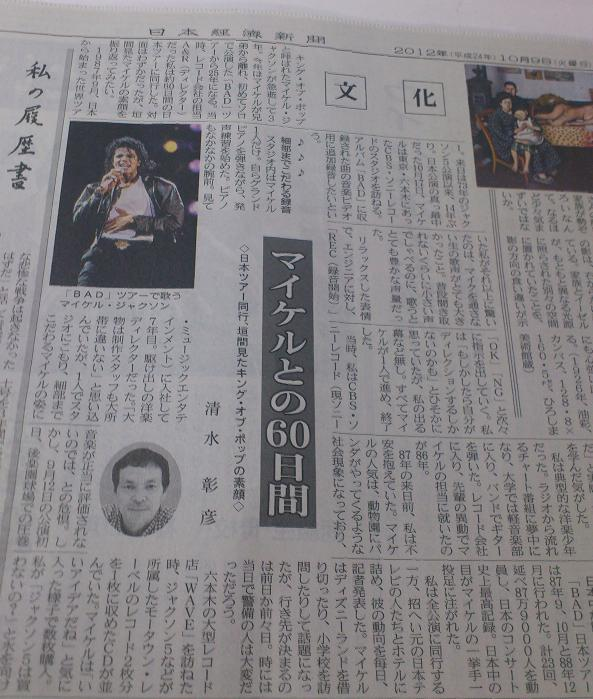 mJ日経.JPG